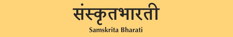 Samskrita Bharati USA Logo
